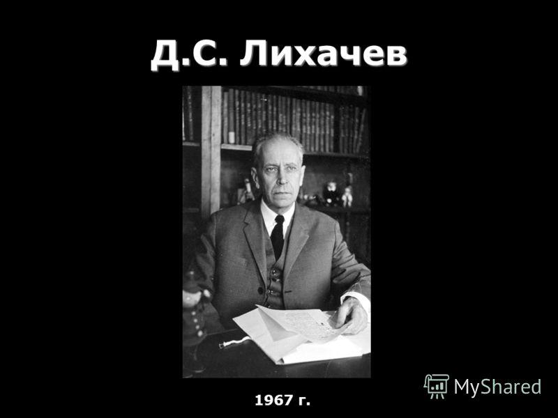 Д.С. Лихачев 1967 г.