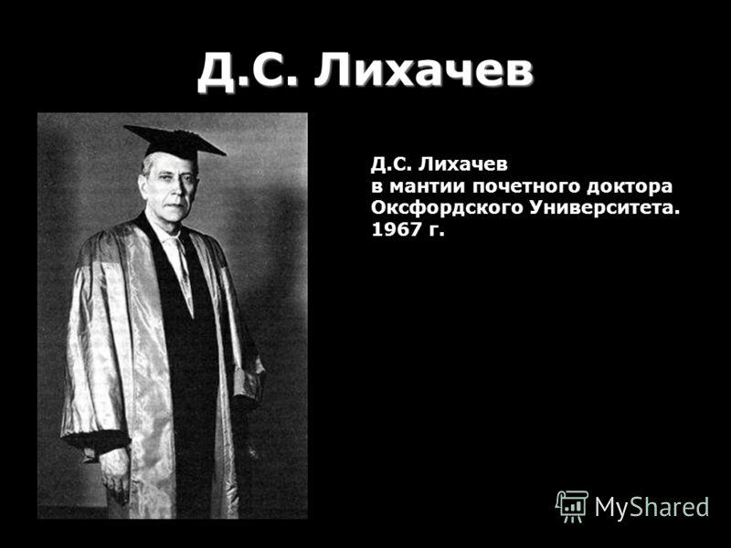 Д.С. Лихачев в мантии почетного доктора Оксфордского Университета. 1967 г.