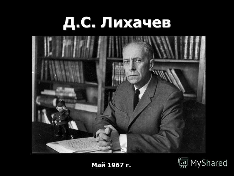 Д.С. Лихачев Май 1967 г.