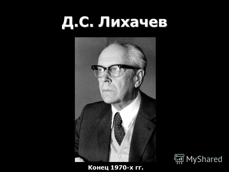 Д.С. Лихачев Конец 1970-х гг.