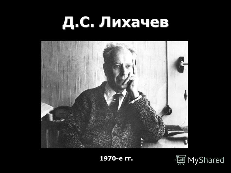 Д.С. Лихачев 1970-е гг.