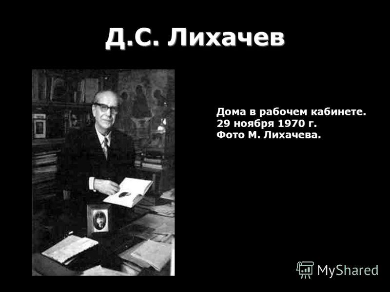 Д.С. Лихачев Дома в рабочем кабинете. 29 ноября 1970 г. Фото М. Лихачева.