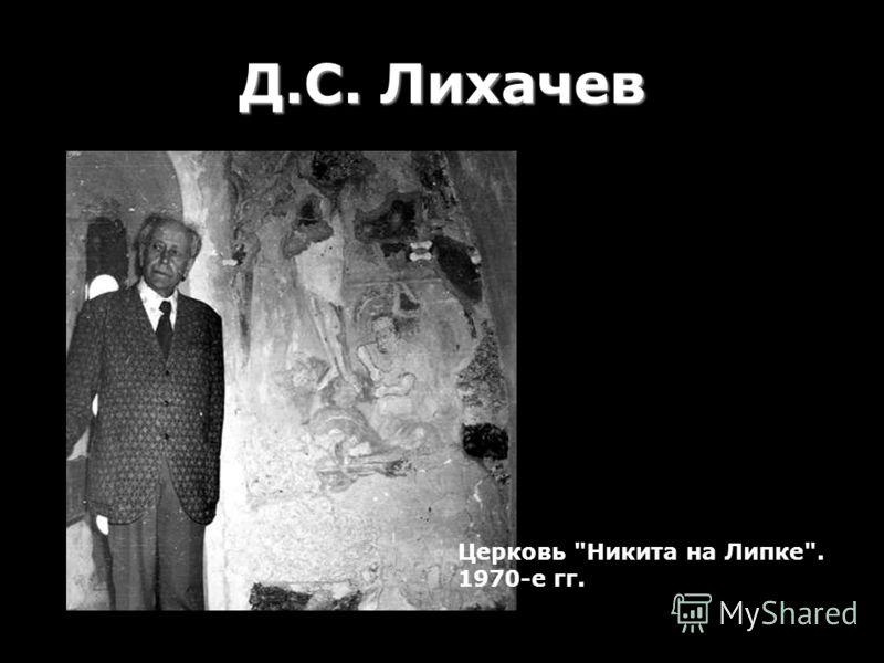 Д.С. Лихачев Церковь Никита на Липке. 1970-е гг.