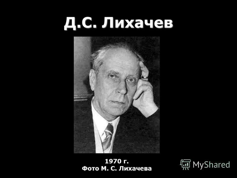 Д.С. Лихачев 1970 г. Фото М. С. Лихачева