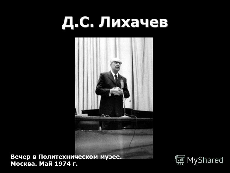 Д.С. Лихачев Вечер в Политехническом музее. Москва. Май 1974 г.