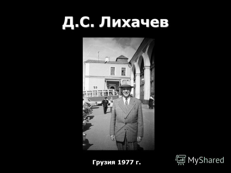 Д.С. Лихачев Грузия 1977 г.