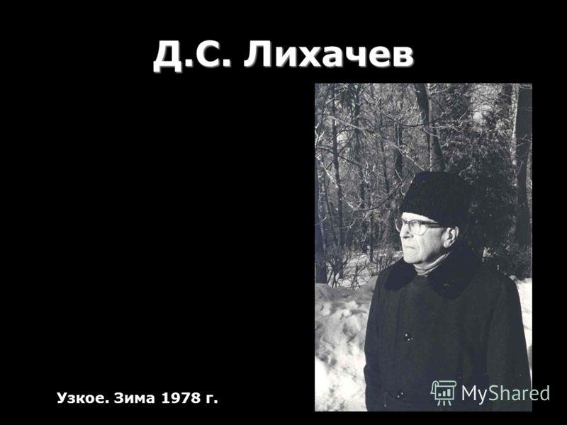 Д.С. Лихачев Узкое. Зима 1978 г.