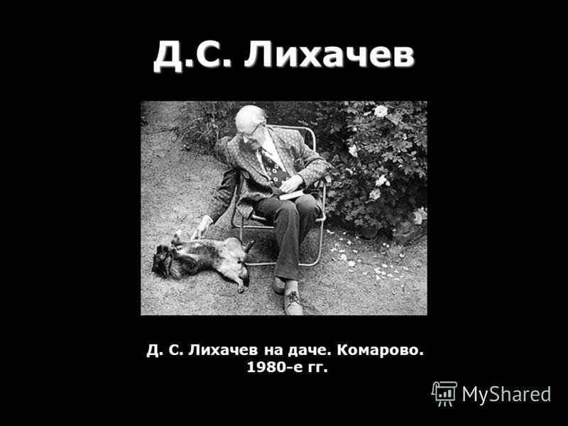 Д.С. Лихачев Д. С. Лихачев на даче. Комарово. 1980-е гг.