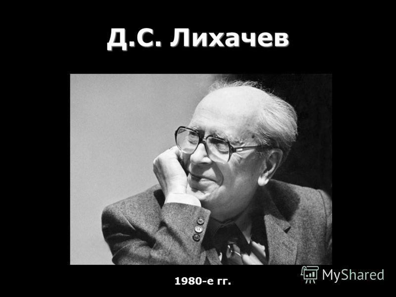 Д.С. Лихачев 1980-е гг.