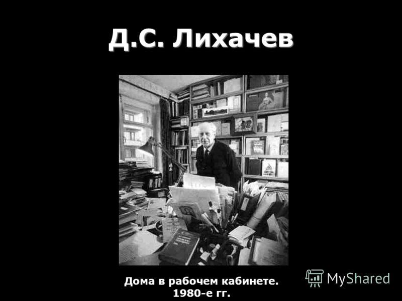 Д.С. Лихачев Дома в рабочем кабинете. 1980-е гг.