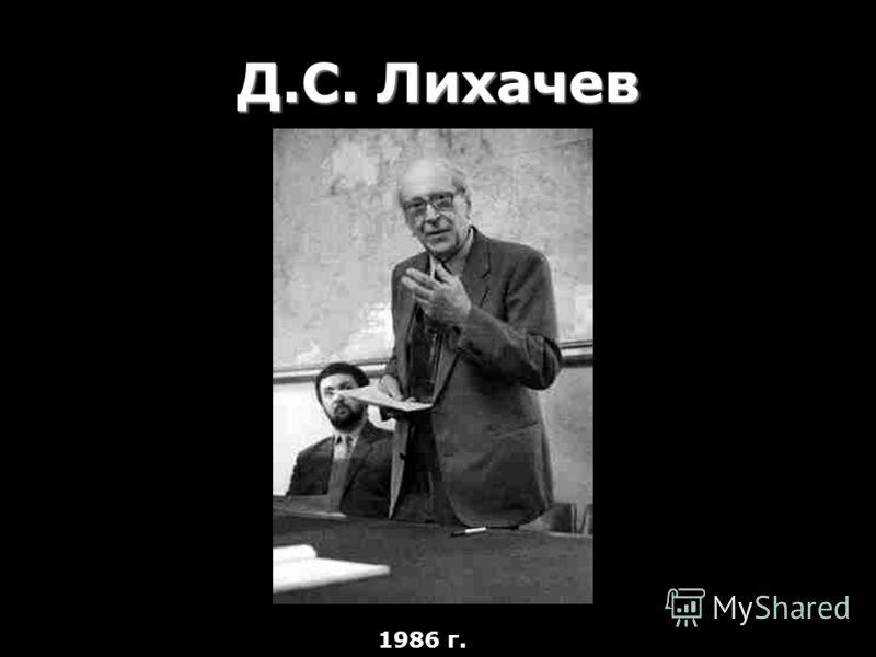 Д.С. Лихачев 1986 г.