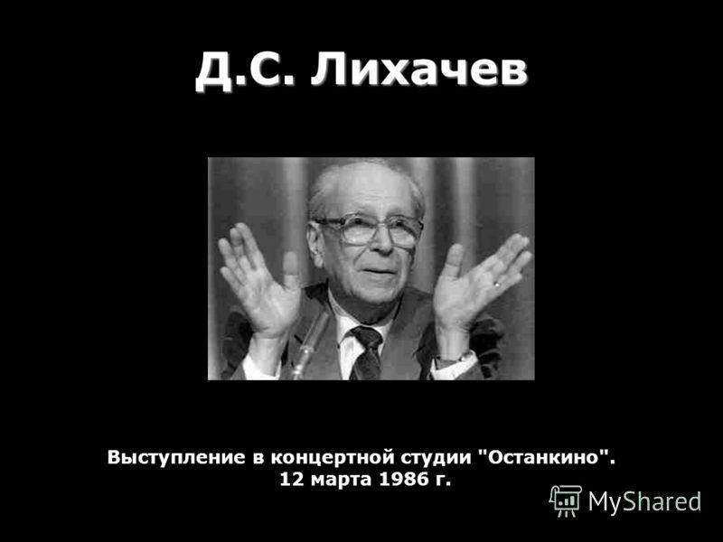 Д.С. Лихачев Выступление в концертной студии Останкино. 12 марта 1986 г.