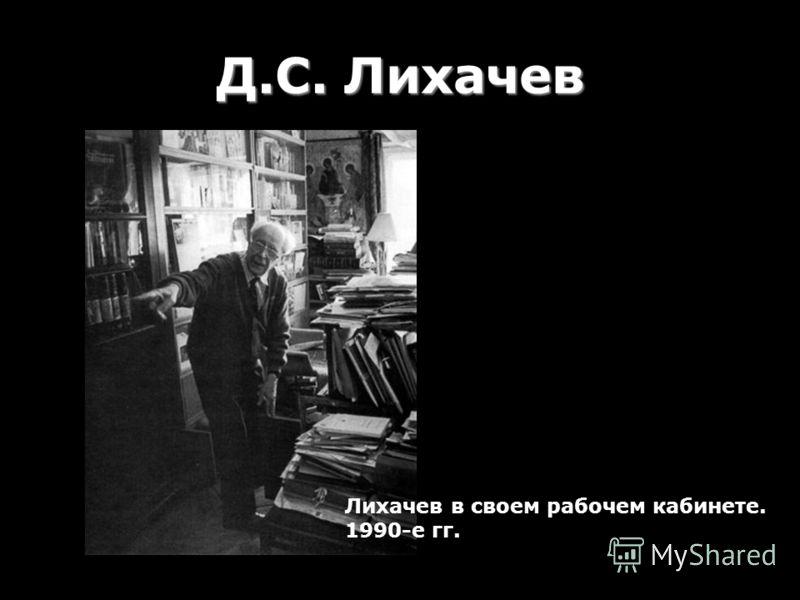 Д.С. Лихачев Лихачев в своем рабочем кабинете. 1990-е гг.