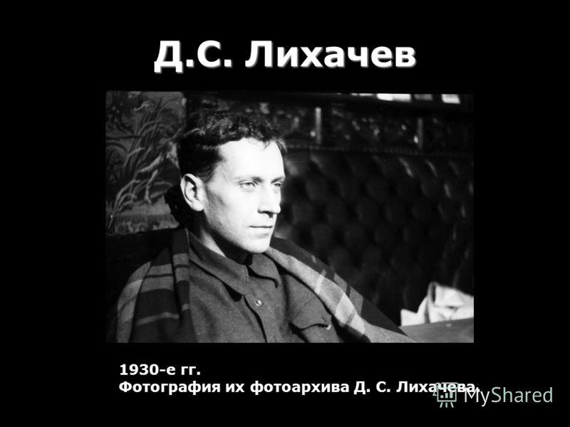 Д.С. Лихачев 1930-е гг. Фотография их фотоархива Д. С. Лихачева.