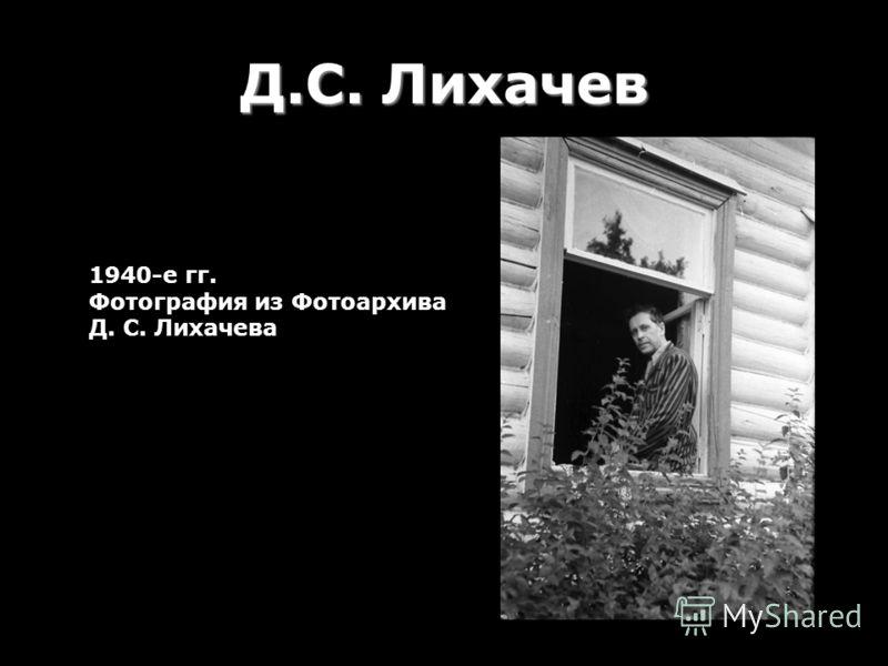 Д.С. Лихачев 1940-е гг. Фотография из Фотоархива Д. С. Лихачева.