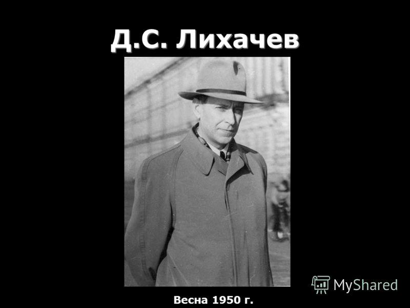 Д.С. Лихачев Весна 1950 г.