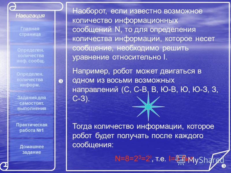 Навигация По формуле: N=2 I можно легко определить количество возможных информацион- ных сообщений, если известно количество информации. Например, если I=2 бит – количество информации сообщения о том, что за контрольную можно получить оценку «четыре»