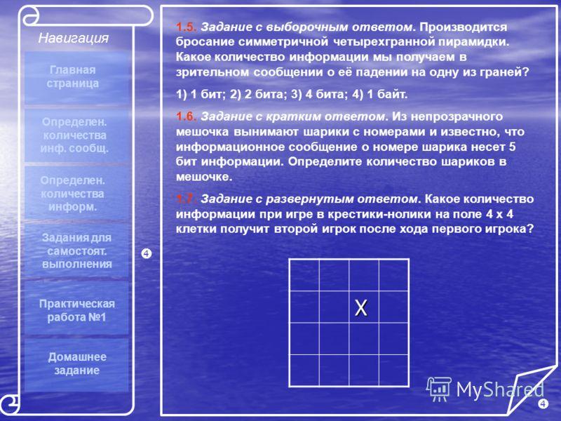Навигация Наоборот, если известно возможное количество информационных сообщений N, то для определения количества информации, которое несет сообщение, необходимо решить уравнение относительно I. Например, робот может двигаться в одном из восьми возмож