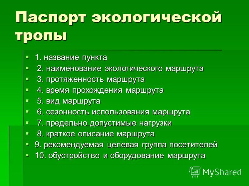 Паспорт экологической тропы 1.