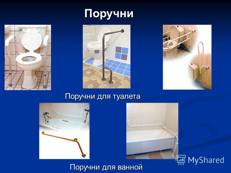 Поручни Поручни для туалета Поручни для ванной