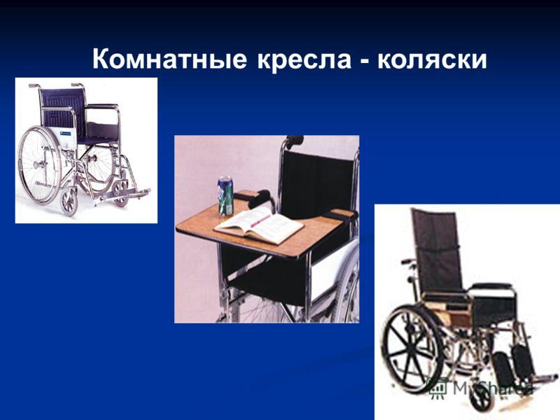 Комнатные кресла - коляски