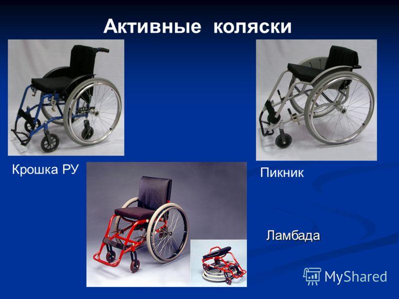 Активные коляски Крошка РУ Пикник Ламбада