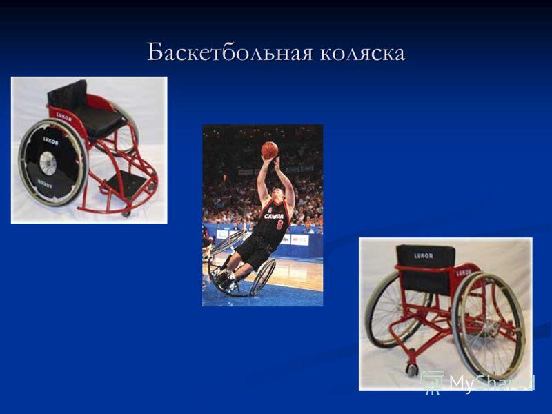 Баскетбольная коляска