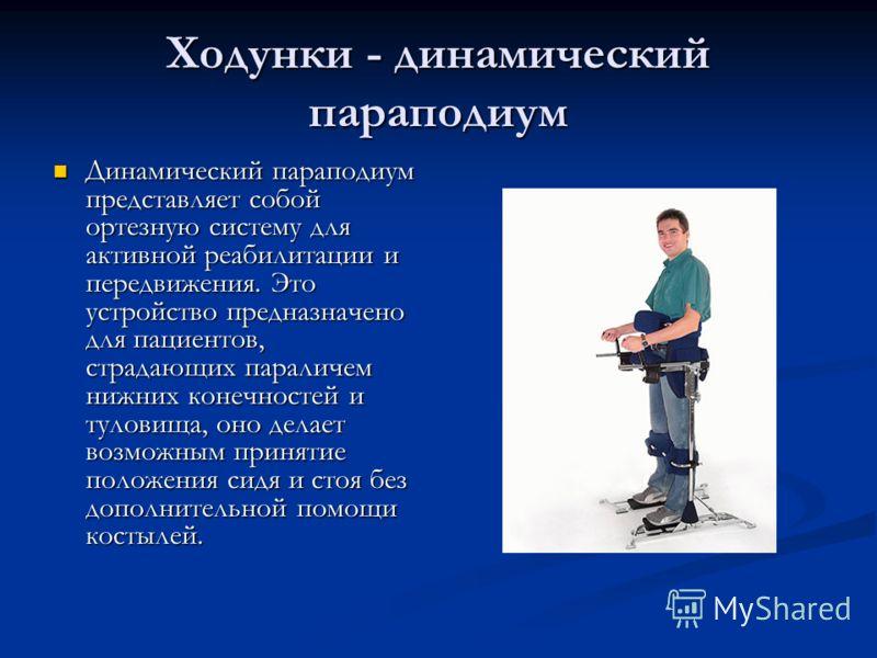 Ходунки - динамический параподиум Динамический параподиум представляет собой ортезную систему для активной реабилитации и передвижения. Это устройство предназначено для пациентов, страдающих параличем нижних конечностей и туловища, оно делает возможн