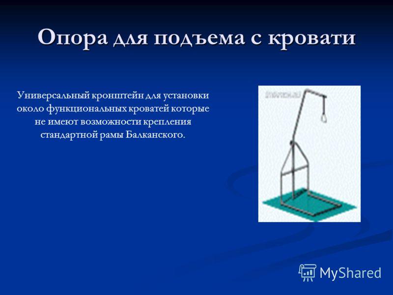 Опора для подъема с кровати Универсальный кронштейн для установки около функциональных кроватей которые не имеют возможности крепления стандартной рамы Балканского.