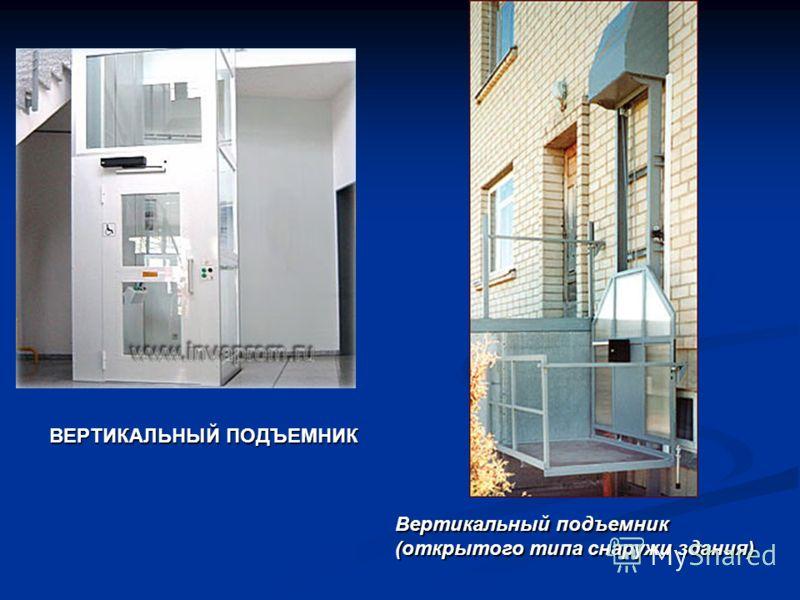 Вертикальный подъемник (открытого типа снаружи здания) ВЕРТИКАЛЬНЫЙ ПОДЪЕМНИК