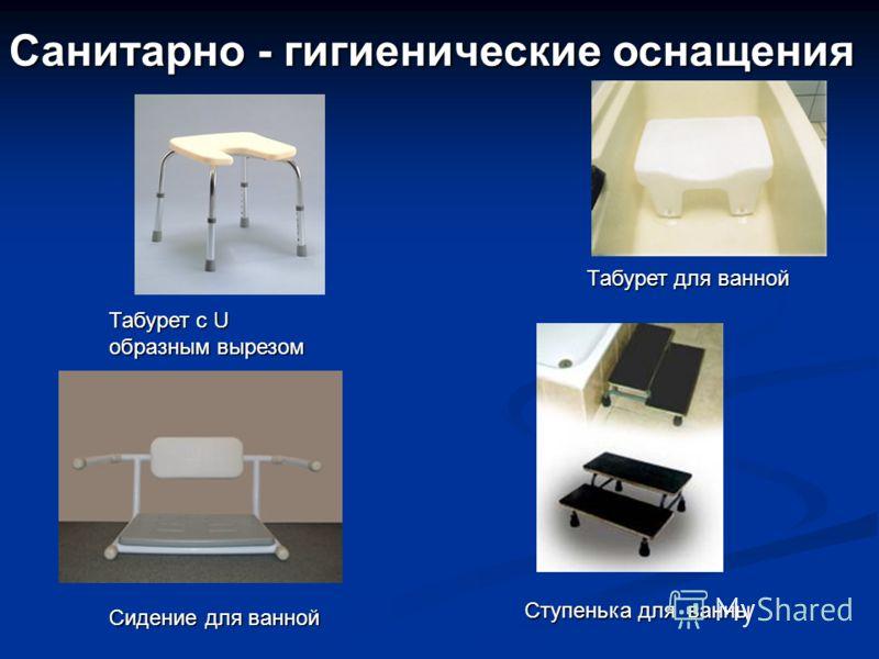 Cанитарно - гигиенические оснащения Табурет с U образным вырезом Табурет для ванной Сидение для ванной Ступенька для ванны