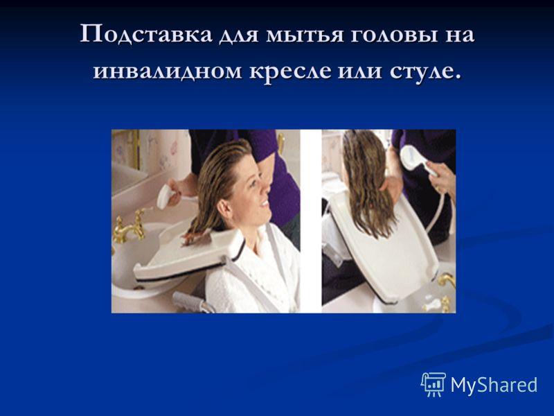Подставка для мытья головы на инвалидном кресле или стуле.