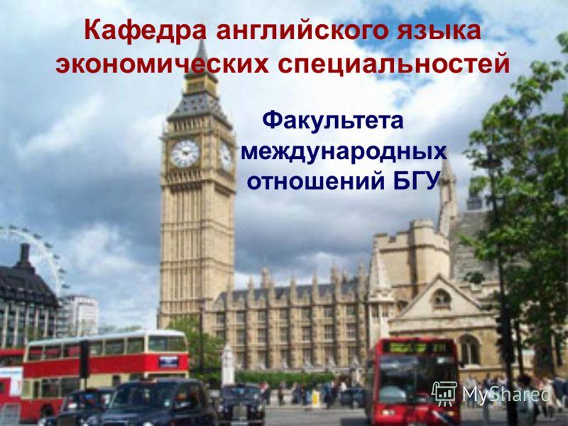 Кафедра английского языка экономических специальностей Факультета международных отношений БГУ