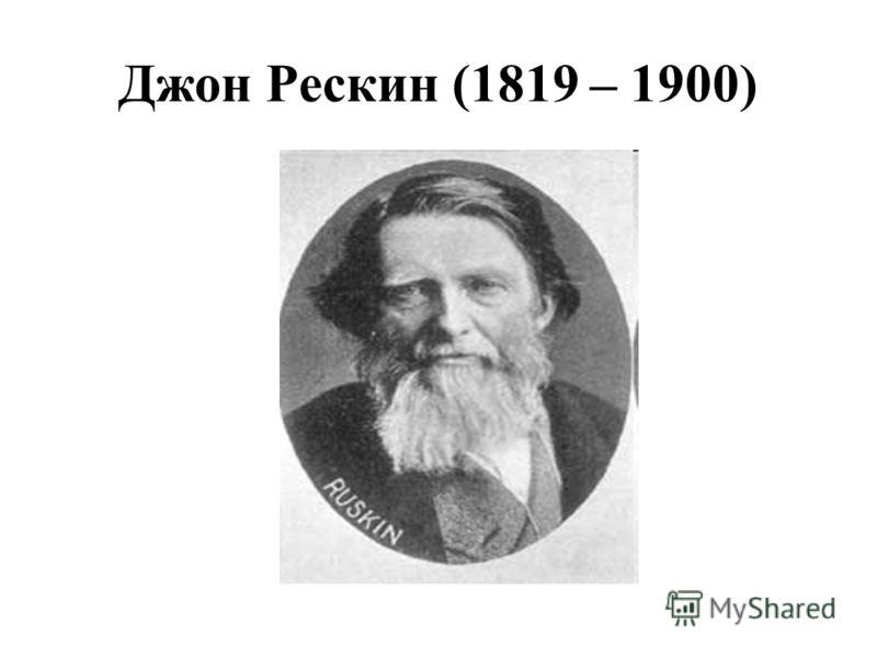 Джон Рескин (1819 – 1900)