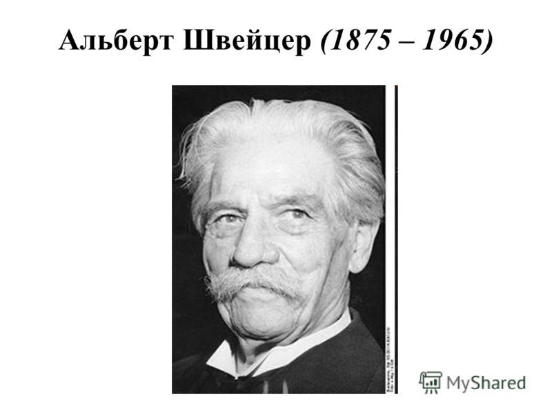 Альберт Швейцер (1875 – 1965)