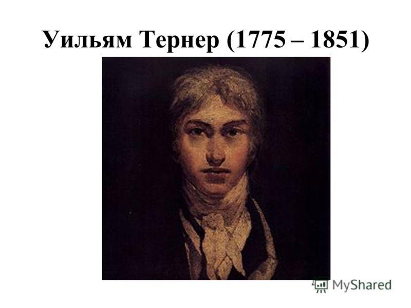 Уильям Тернер (1775 – 1851)