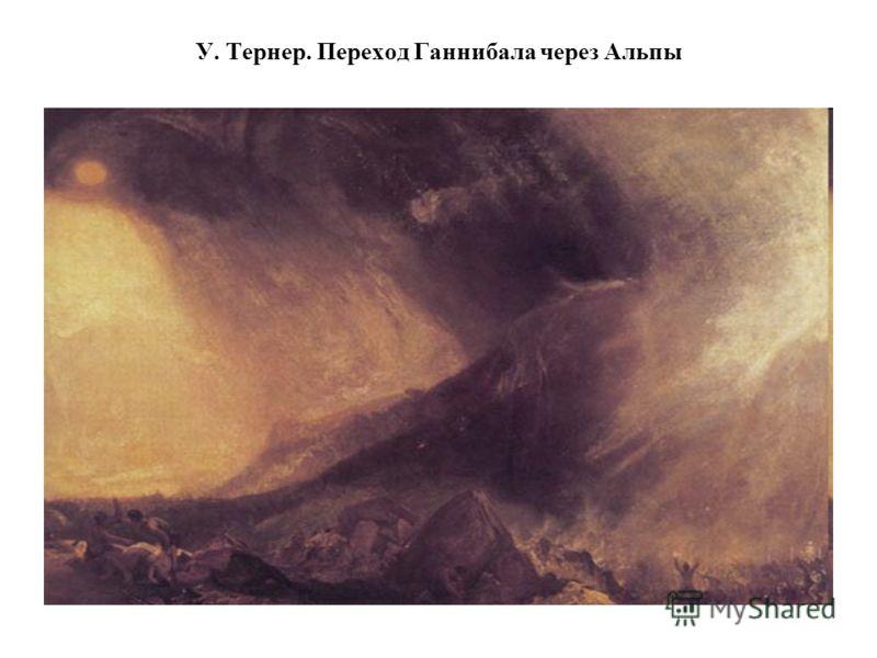 У. Тернер. Переход Ганнибала через Альпы