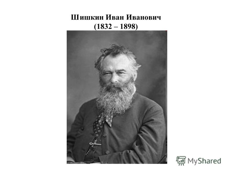 Шишкин Иван Иванович (1832 – 1898)