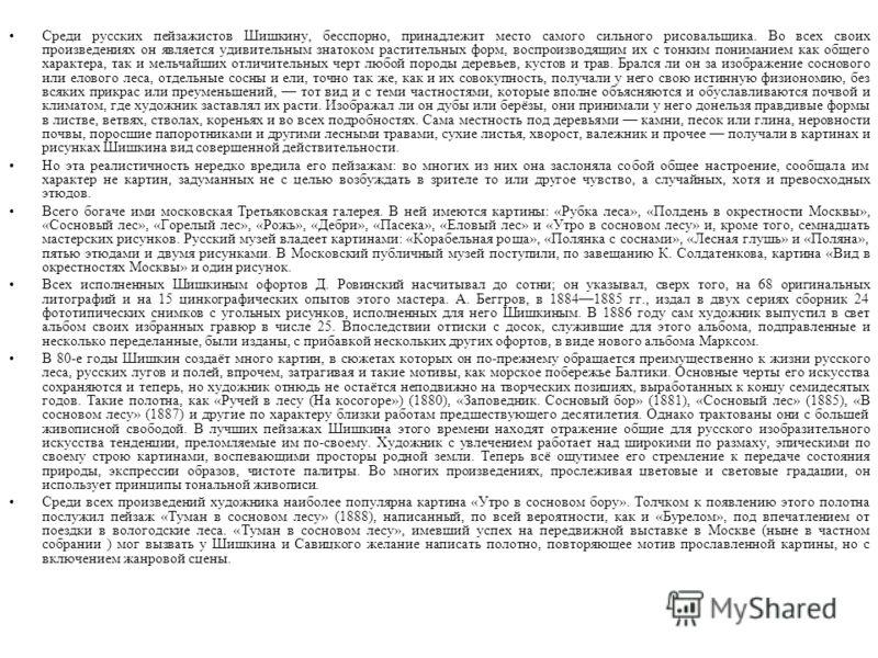 Среди русских пейзажистов Шишкину, бесспорно, принадлежит место самого сильного рисовальщика. Во всех своих произведениях он является удивительным знатоком растительных форм, воспроизводящим их с тонким пониманием как общего характера, так и мельчайш