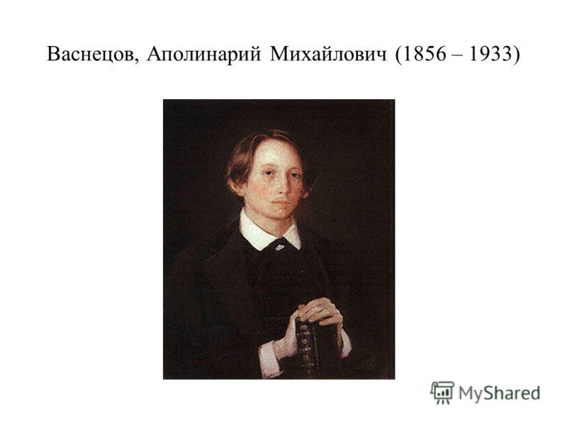 Васнецов, Аполинарий Михайлович (1856 – 1933)