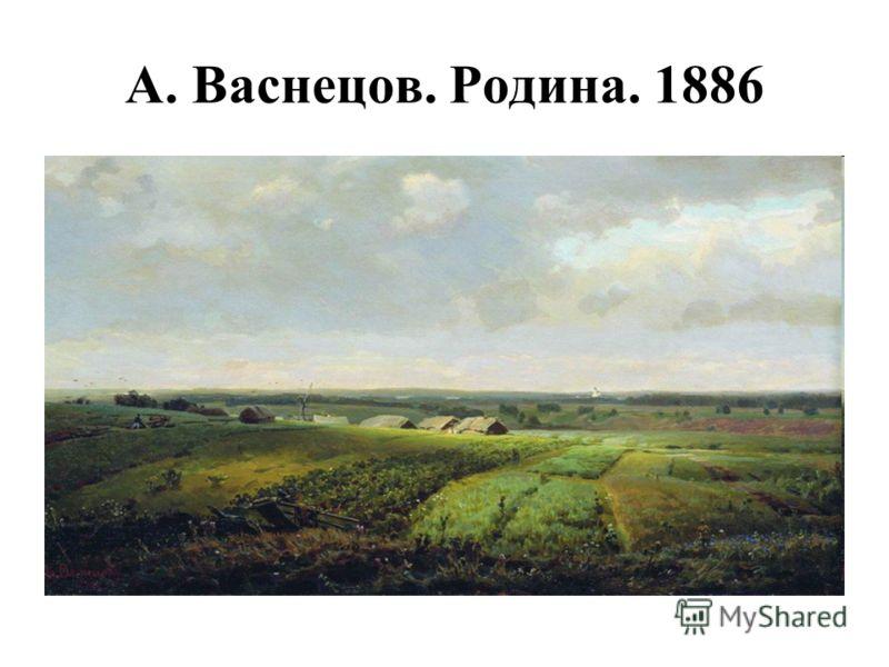 А. Васнецов. Родина. 1886