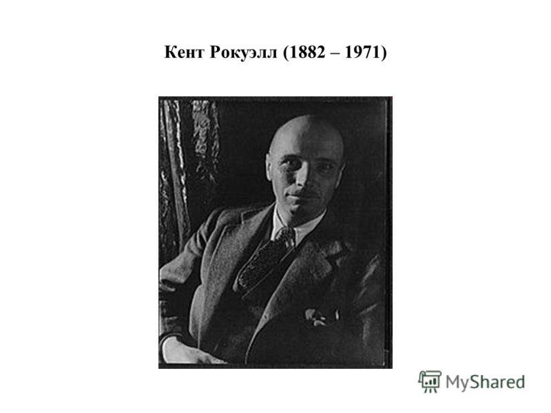 Кент Рокуэлл (1882 – 1971)