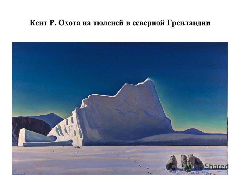 Кент Р. Охота на тюленей в северной Гренландии