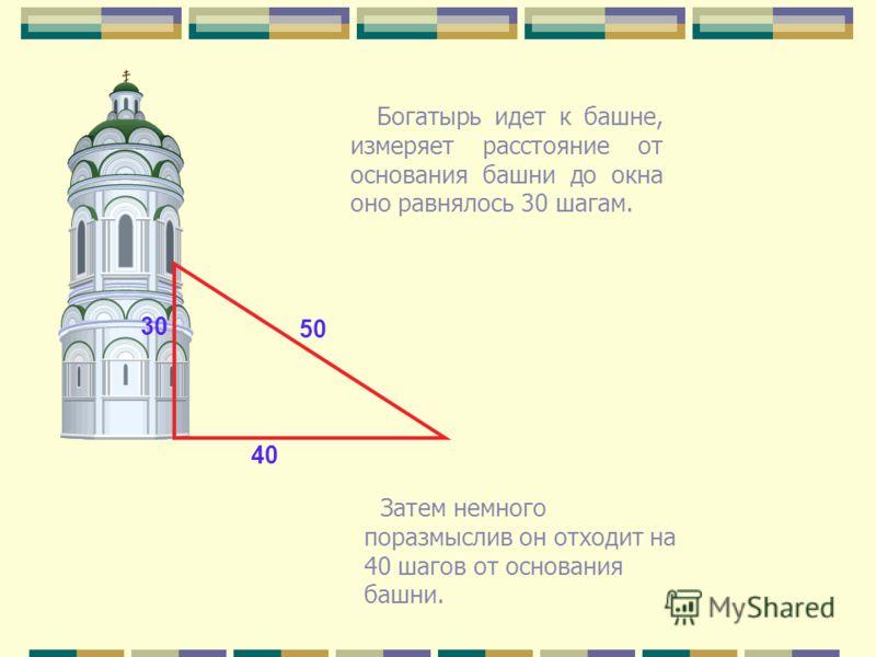 Пифагор разъяснил формулу для вычисления расстояния до окна принцессы.