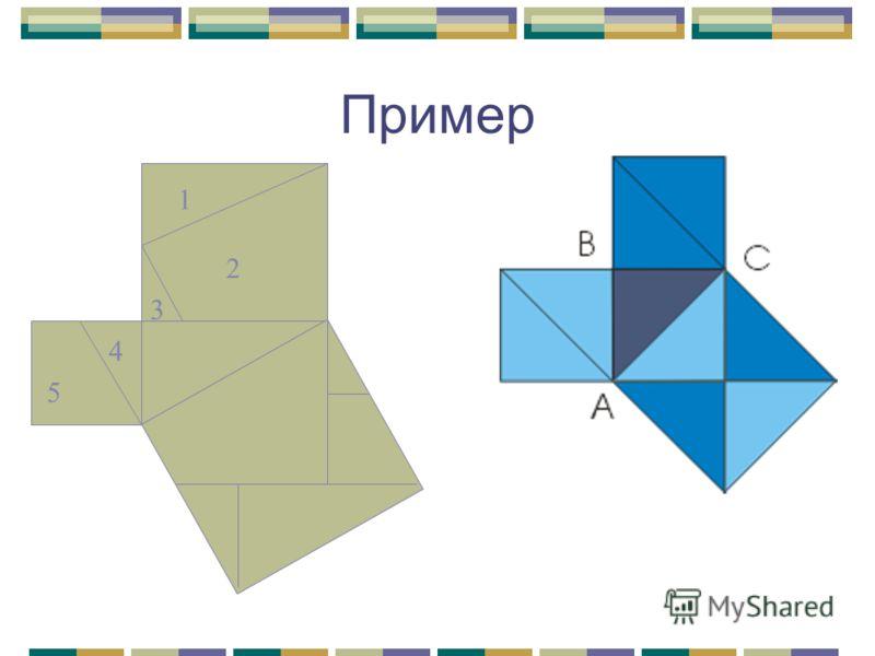Задания 1. Разделите квадраты построенные на катетах на несколько фигур. При делении квадратов отрезки должны быть параллельными или перпендикулярными к катетам или гипотенузе данного прямоугольного треугольника. 2. Отрежьте эти фигуры и соберите их