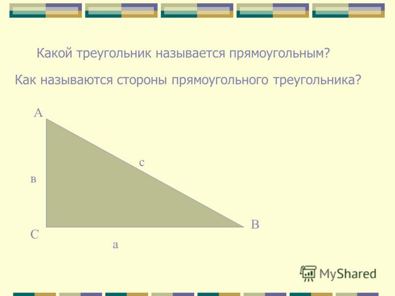 1.Рассмотреть несколько доказательств теоремы, показать применение формулы при решении задач 2. развивается логическое мышление, навыки построения чертежей 3.Воспитать интерес к доказательству теорем, аккуратность при построении чертежей