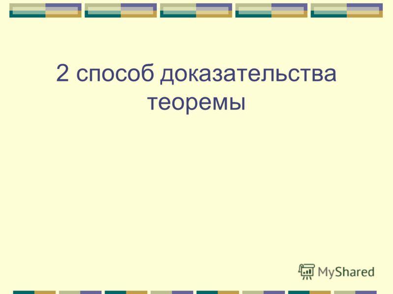 Докозательство Если многоугольник состоит из нескольких многоугольников, то его площадь равна сумме площадей этих многоугольников, S AMNC +S CKLB =S TABP a 2 +b 2 =c 2 А С В М N K L P T