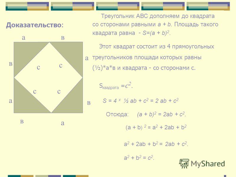 2 способ доказательства теоремы