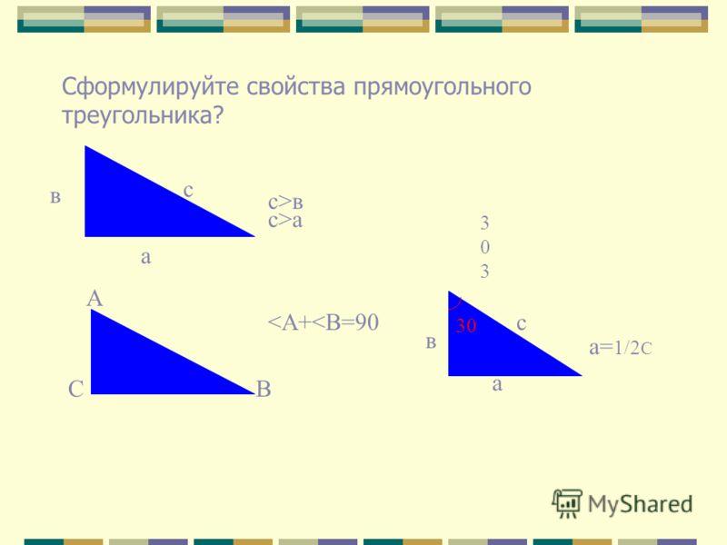 Какой треугольник называется прямоугольным? Как называются стороны прямоугольного треугольника? В А С в а с