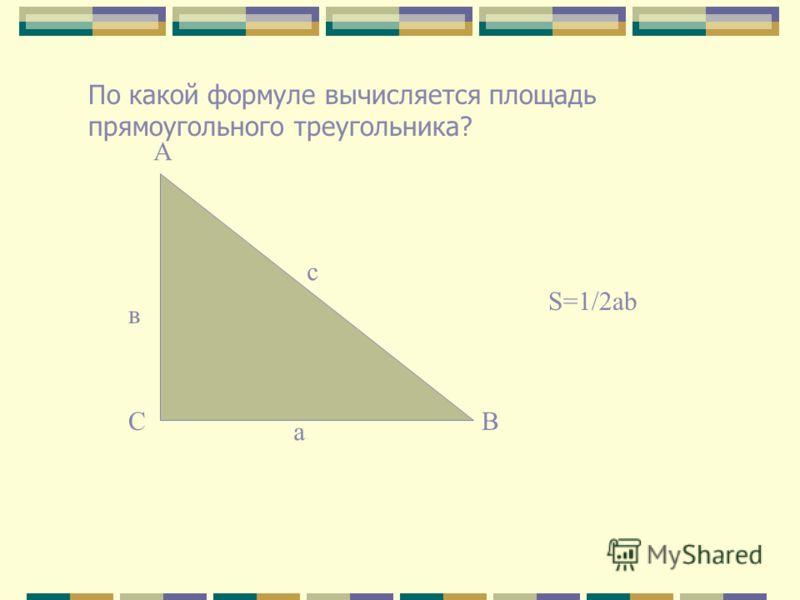 Сформулируйте признаки равенства прямоугольных треугольников. _ 1 2 3 4